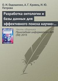 Евдошенко, О. И.  - Разработка онтологии и базы данных для эффективного поиска научно-технической документации