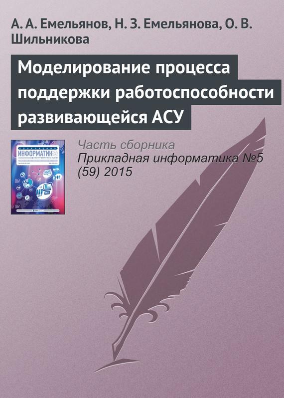 А. А. Емельянов Моделирование процесса поддержки работоспособности развивающейся АСУ оптимизация информационных процессов в асу
