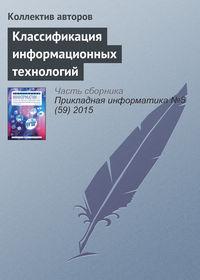 авторов, Коллектив  - Классификация информационных технологий