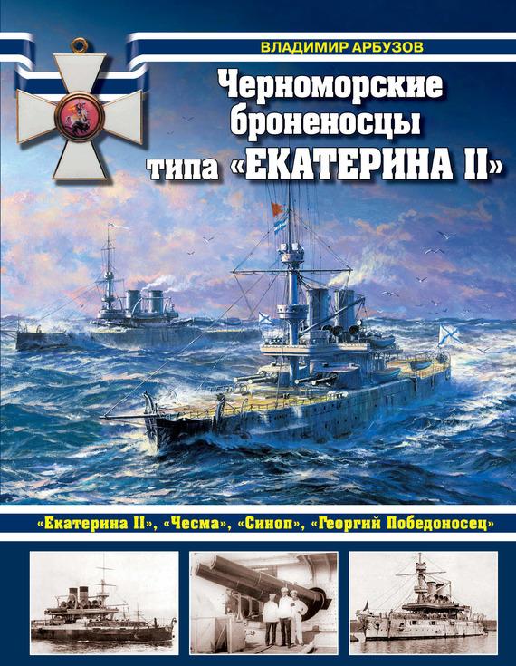 Скачать Черноморские броненосцы типа Екатерина II бесплатно Владимир Арбузов