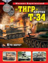 Барятинский, Михаил  - «Тигр» против Т-34. Кто кого?