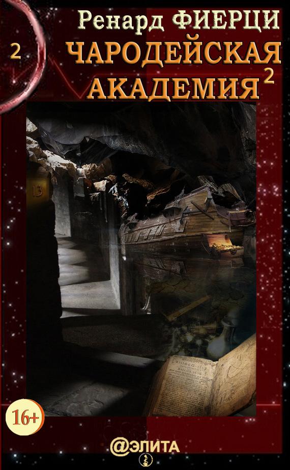Обложка книги Чародейская Академия. Книга 2. Друзья-авантюристы, автор Фиерци, Ренард