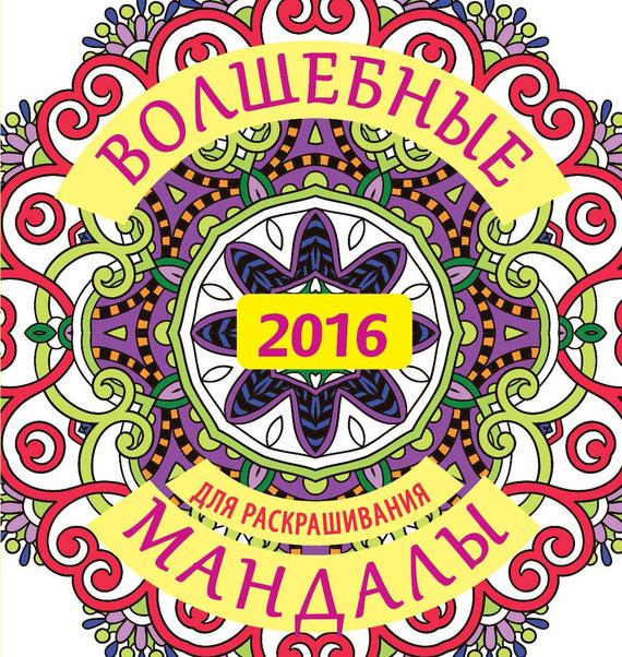 Жанна Богданова Волшебные мандалы для раскрашивания на 2016 г. жанна богданова медитативная арт терапия рисунки на любовь нежность гармонию и понимание