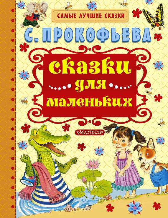 Софья Прокофьева Сказки для маленьких прокофьева с л неизвестный с хвостом