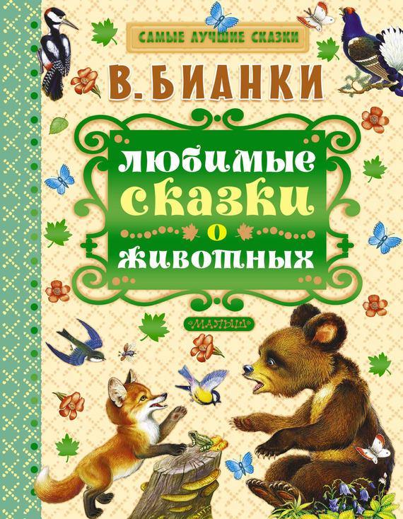 В. В. Бианки Любимые сказки о животных рассказы и сказки