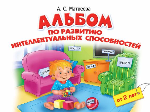 Анна Матвеева Альбом по развитию интеллектуальных способностей. 2-4 года анна матвеева большой альбом по развитию малыша от 2 до 4 лет