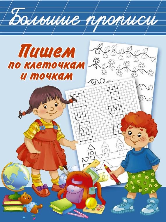 М. П. Тумановская Рисуем по клеточкам и точкам эксмо умные прописи рисуем по клеточкам и точкам