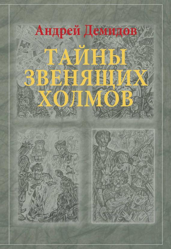 интригующее повествование в книге Андрей Демидов