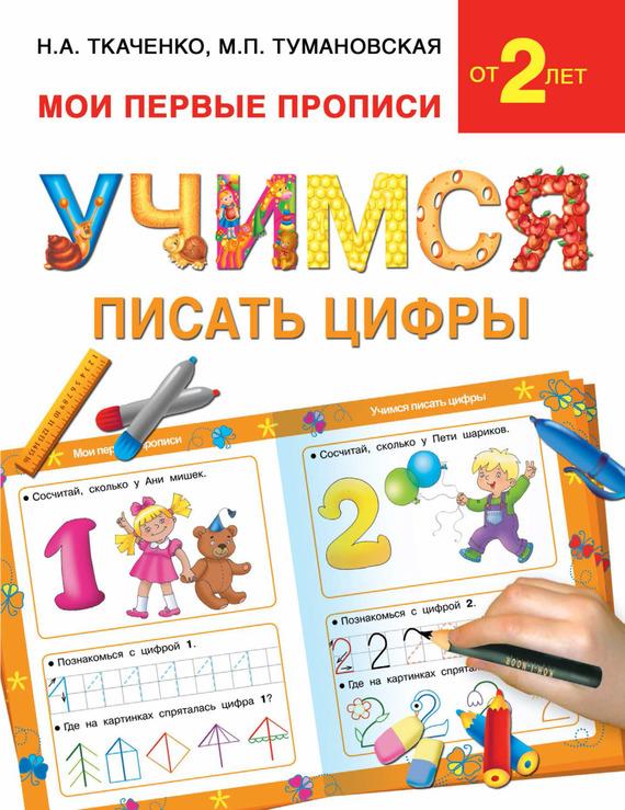 М. П. Тумановская Учимся писать цифры м п тумановская учимся говорить правильно