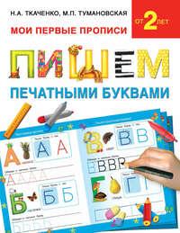 Тумановская, М. П.  - Пишем печатными буквами