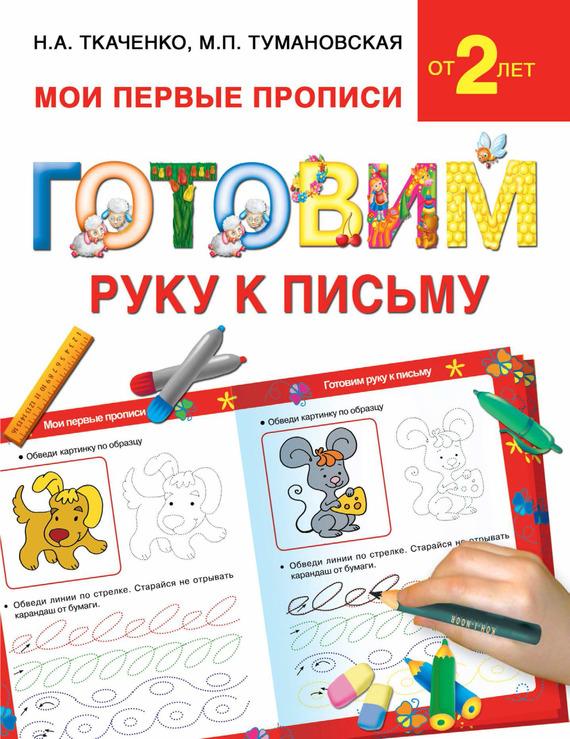 М. П. Тумановская Готовим руку к письму м п тумановская раннее обучение чтению и письму