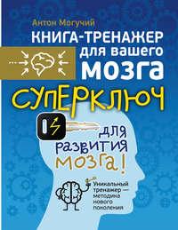 - Суперключ для развития мозга!