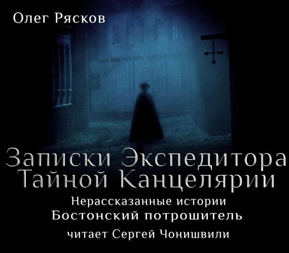 Скачать Олег Рясков бесплатно Нерассказанные истории. Бостонский потрошитель
