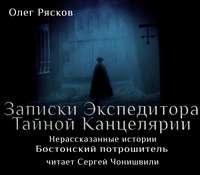 Рясков, Олег  - Нерассказанные истории. Бостонский потрошитель