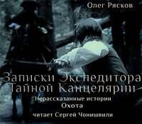 Рясков, Олег  - Нерассказанные истории. Охота