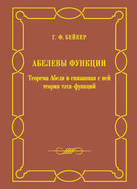Бейкер, Генри Фредерик  - Абелевы функции. Теорема Абеля и связанная с ней теория тэта-функций
