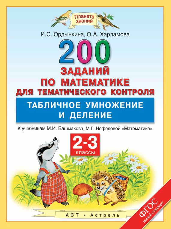 И. С. Ордынкина 200 заданий по математике для тематического контроля. Табличное умножение и деление. 2-3 классы и в бабичева дискретная математика контролирующие материалы к тестированию