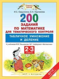 Ордынкина, И. С.  - 200 заданий по математике для тематического контроля. Табличное умножение и деление. 2-3 классы