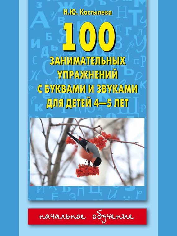 Наталия Костылёва бесплатно