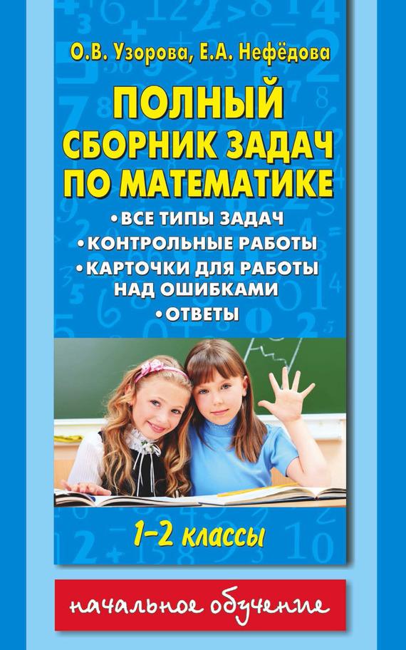 Скачать Полный сборник задач по математике. Все типы задач. Контрольные работы. Карточки для работы над ошибками. Ответы. 1-2 классы бесплатно О. В. Узорова