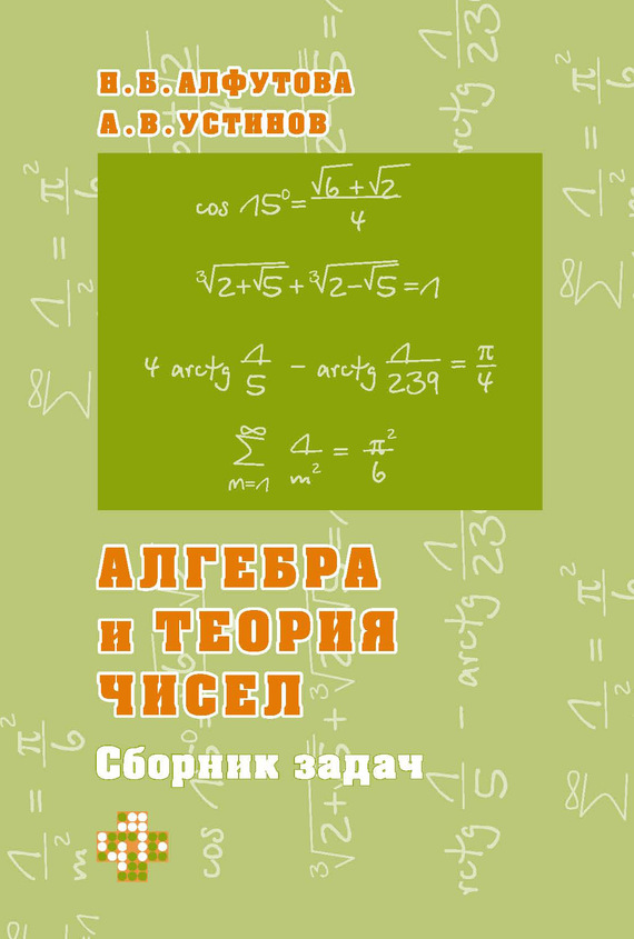 Скачать Н. Б. Алфутова бесплатно Алгебра и теория чисел. Сборник задач для математических школ