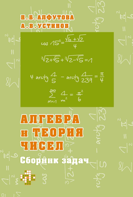 Книги по теории чисел скачать