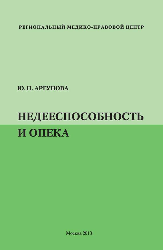Юлия Аргунова