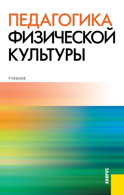 Светлана Бекасова Педагогика физической культуры чехлы для телефонов skinbox клип кейс lenovo vibe shot