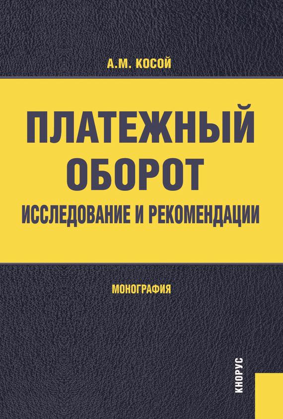 быстрое скачивание Аркадий Косой читать онлайн