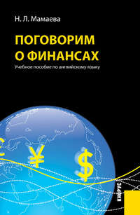 Мамаева, Наталия  - Поговорим о финансах. Учебное пособие по английскому языку