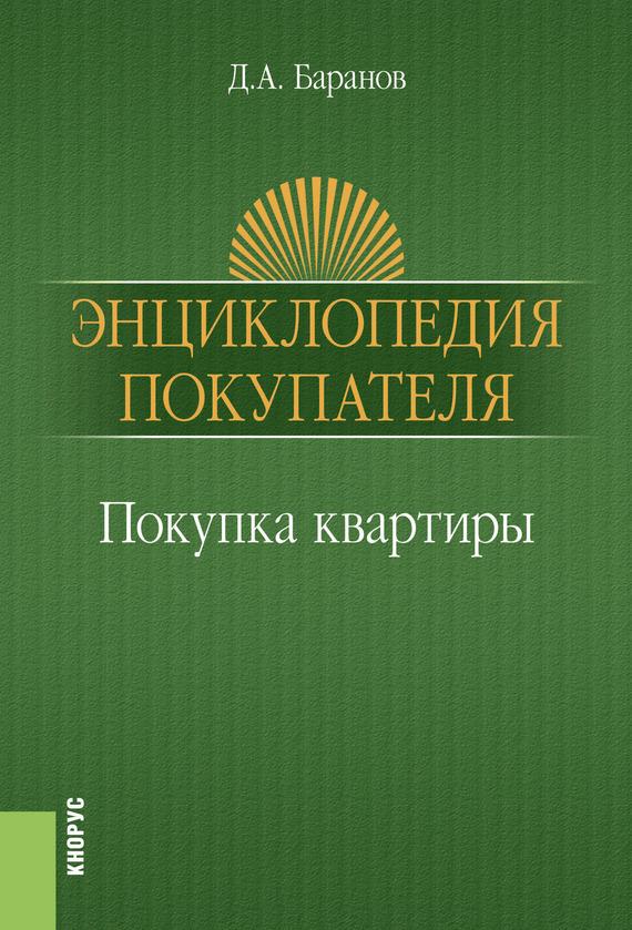Дмитрий Баранов Покупка квартиры. Энциклопедия покупателя