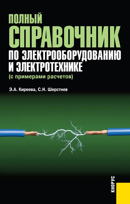Эльвира Киреева Полный справочник по электрооборудованию и электротехнике