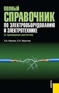 Киреева, Эльвира  - Полный справочник по электрооборудованию и электротехнике