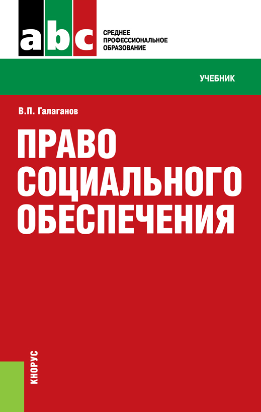 Владимир Галаганов Право социального обеспечения