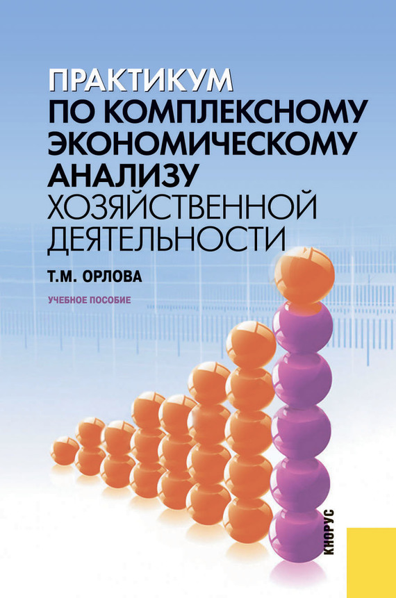 доступная книга Т. М. Орлова легко скачать
