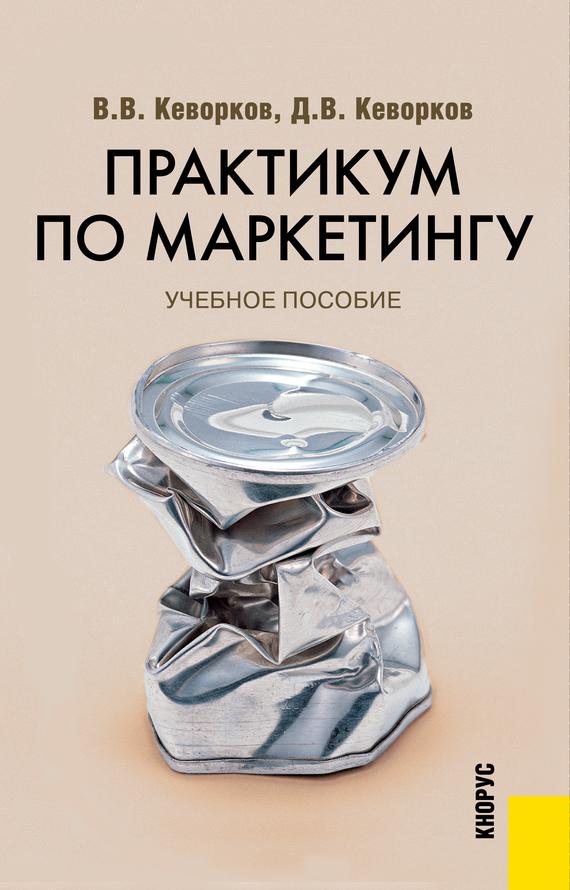 9785406040577 - Владимир Кеворков: Практикум по маркетингу - Книга