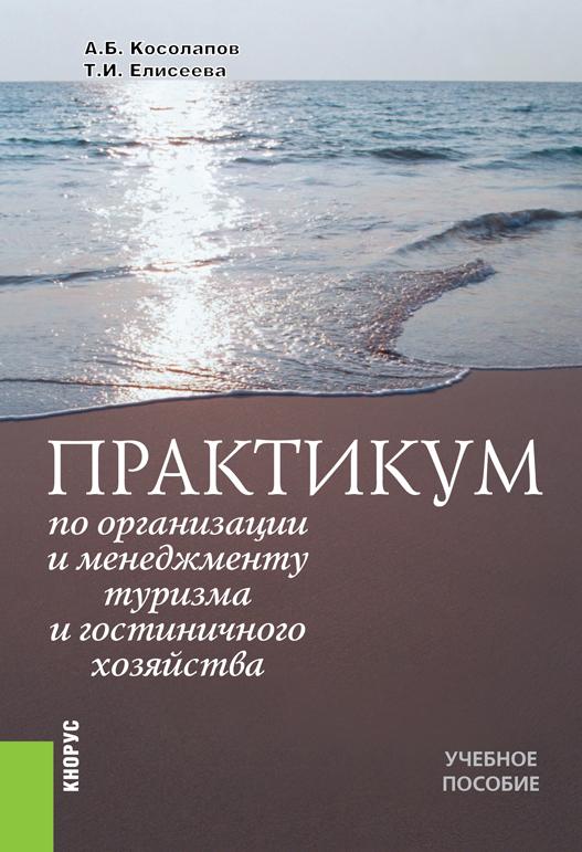 бесплатно скачать Татьяна Елисеева интересная книга