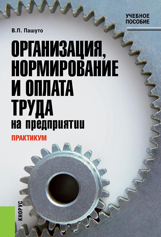 Валерий Петрович Пашуто бесплатно
