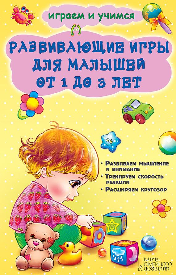 Наталия Чуб Развивающие игры для малышей от 1 до 3 лет развивающие игры