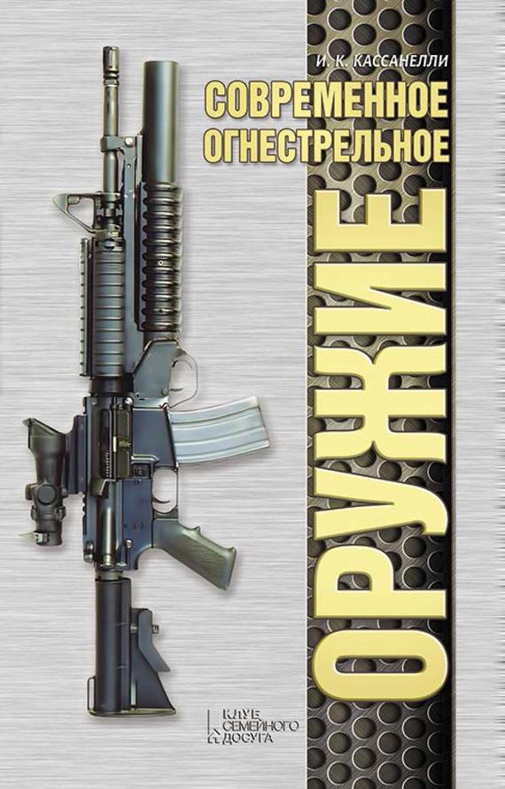 Отсутствует Современное огнестрельное оружие