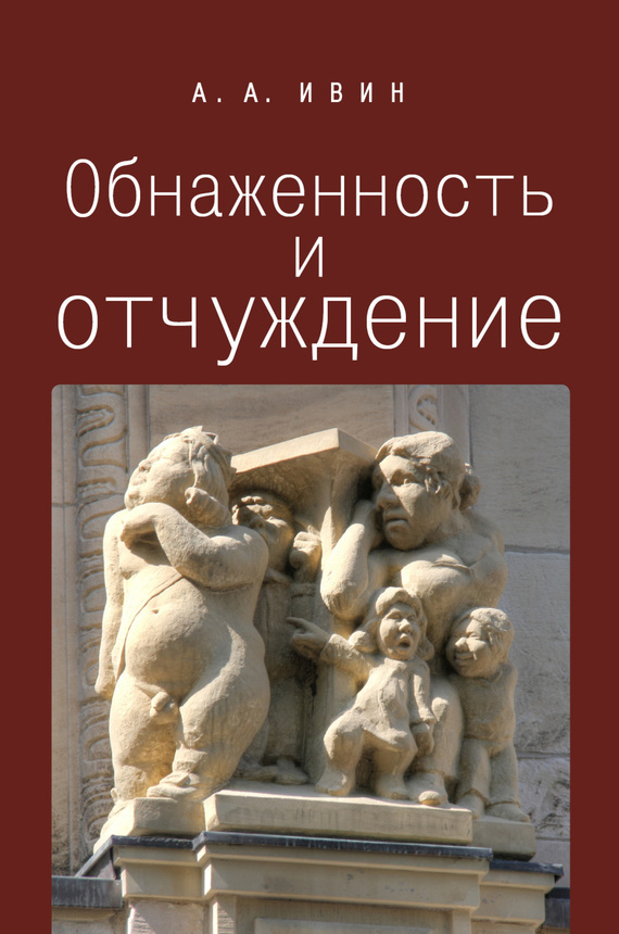 А. А. Ивин Обнаженность и отчуждение. Философское эссе о природе человека