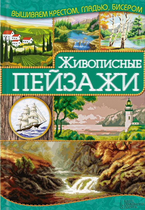 Ирина Наниашвили Живописные пейзажи нерукотворный образ спасителя бисером купить комплект для вышивки
