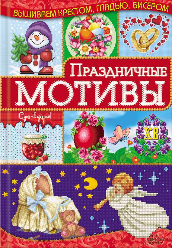 Ирина Наниашвили Праздничные мотивы нерукотворный образ спасителя бисером купить комплект для вышивки