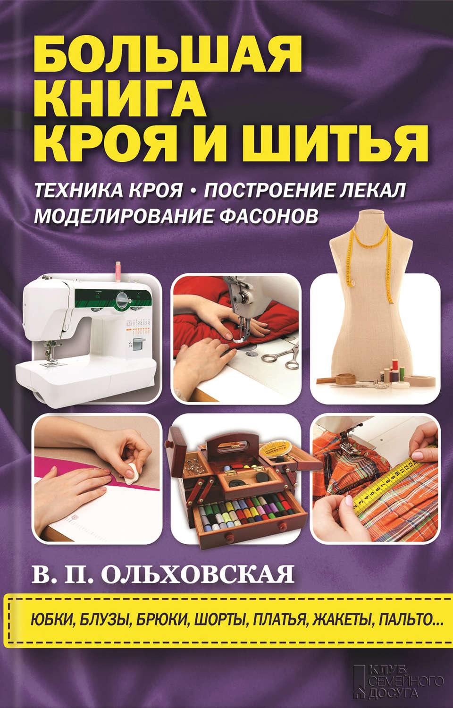 Большая книга кройки и шитья ольховская скачать