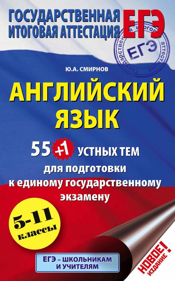 Юрий Смирнов бесплатно