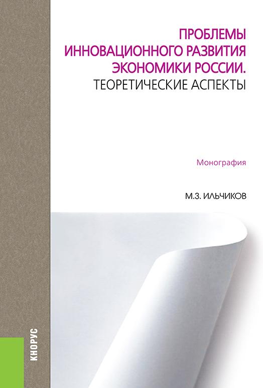 скачать книгу Михаил Ильчиков бесплатный файл