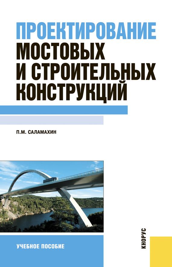 доступная книга Павел Саламахин легко скачать