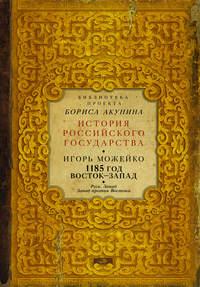 Можейко, Игорь  - 1185 год. Восток – Запад. Русь. Запад. Запад против Востока