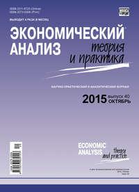 Отсутствует - Экономический анализ: теория и практика № 40(439) 2015