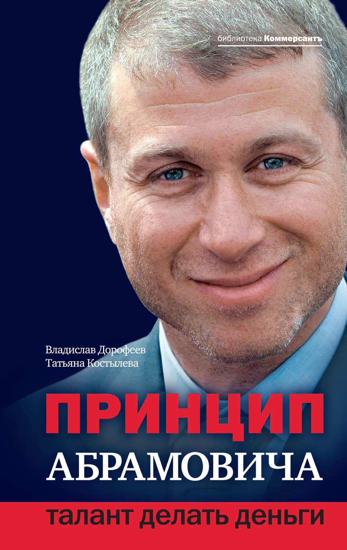Принцип абрамовича скачать бесплатно fb2